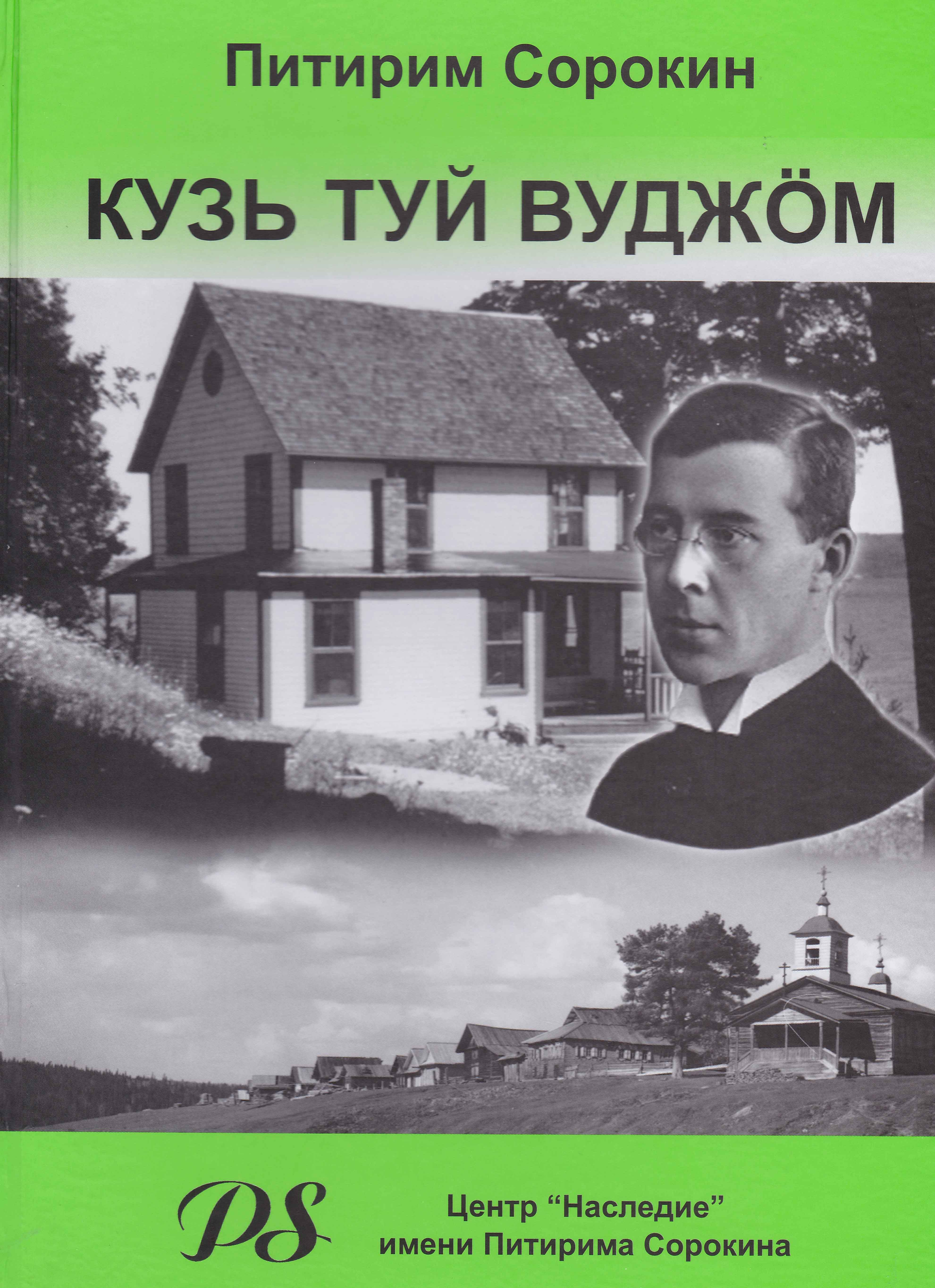 cover of Long Journey in Komi